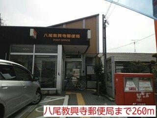 八尾教興寺郵便局まで260m