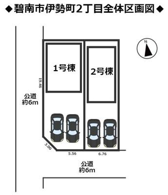 碧南市伊勢町2丁目新築分譲住宅区画図です。