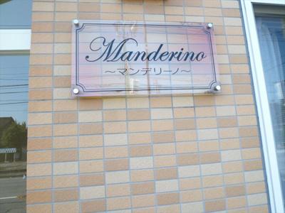 【外観】マンデリーノ