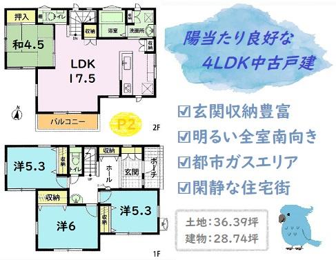 家族とのコミュニケーションが自然と増えるリビング階段を採用。全室2面採光、LDKは3面採光と窓をたっぷりと配置し、明るくあたたかな室内です。1、2階共に手洗い場があるのもポイント◎