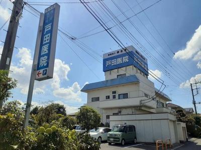 戸田医院まで700m