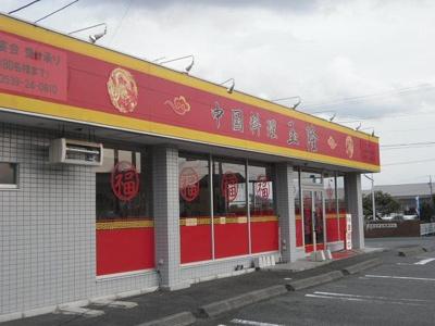中国料理玉隆まで290m