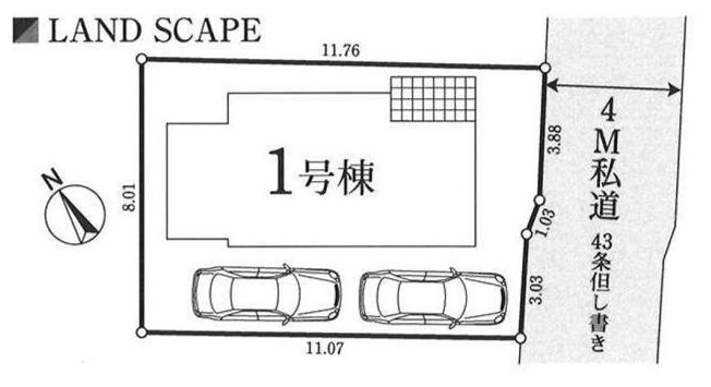【区画図】仲介手数料無料 調布市下石原3丁目新築一戸建て