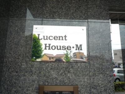 【その他】ルーセントハウスM