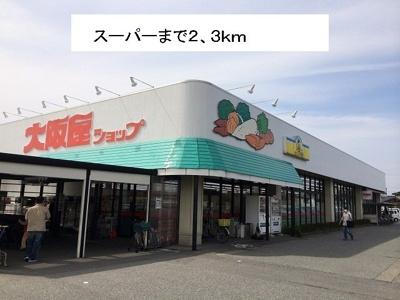 大阪屋まで2300m