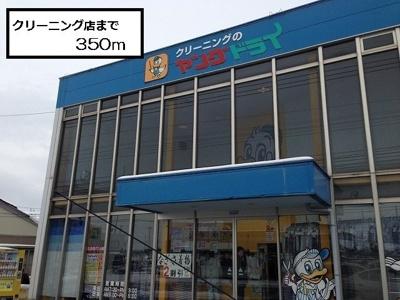 ヤングドライ富山東支店まで350m