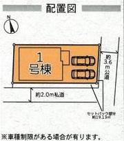 【区画図】我孫子市中里1期 新築戸建