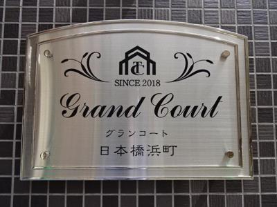 外観写真(昼) 水天宮前の賃貸物件。 「Grand Court日本橋浜町」のことなら(株)メイワ・エステートへ