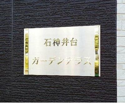 【その他】石神井台ガーデンテラス
