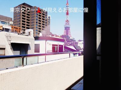 こちらのお部屋 東京タワーが見えるお部屋です
