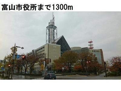 富山市役所まで1300m