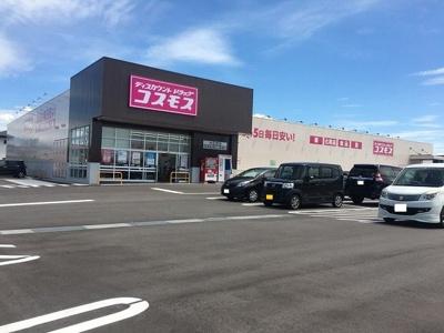 コスモス大広田店まで750m