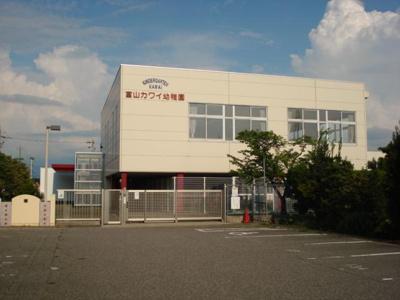 富山カワイ幼稚園まで253m