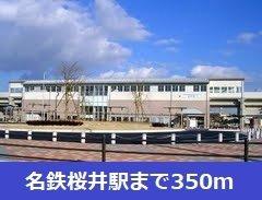 名鉄桜井駅まで350m