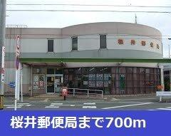 桜井郵便局まで700m