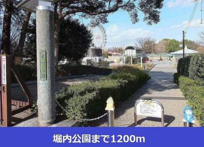 堀内公園まで1200m