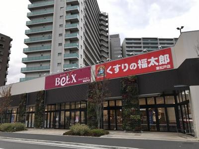 ベルクス ファインシティ東松戸店(265m)