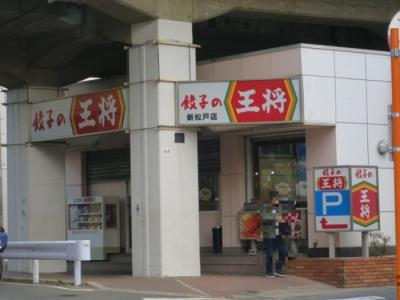 餃子の王将新松戸店(481m)