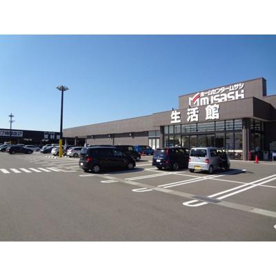 ホームセンター「ホームセンタームサシ長野南店まで4948m」