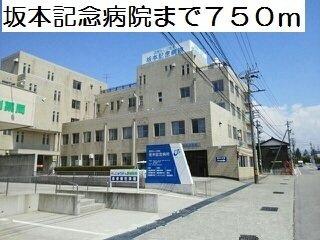 坂本記念病院まで750m