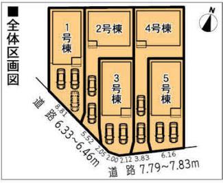【区画図】緑区六田第3 全5棟 5号棟<仲介手数料無料>鳴海小・鳴海中 新築一戸建て