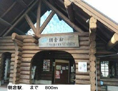 JR朝倉駅まで800m