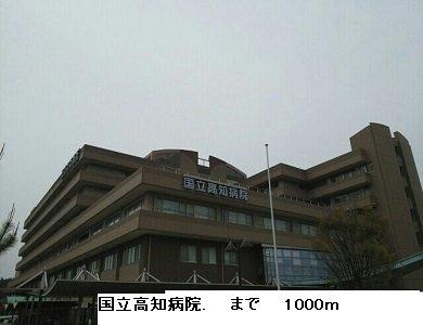 国立高知病院まで1000m