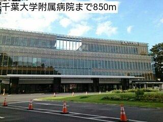 千葉大学附属病院まで850m