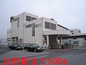 JR内房線 浜野駅まで800m