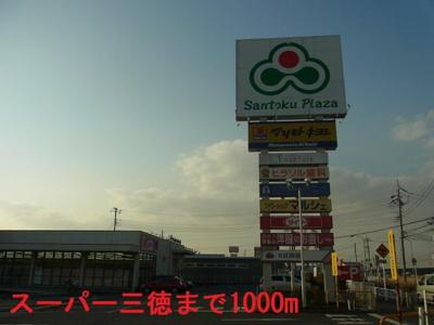 スーパー三徳まで1000m