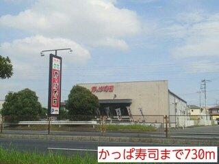 かっぱ寿司まで730m