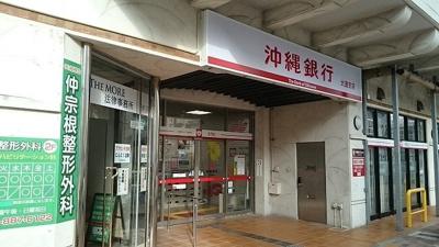 沖縄銀行大道支店まで650m