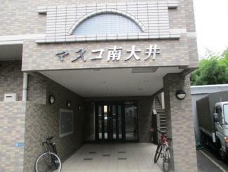 【エントランス】マスコ南大井