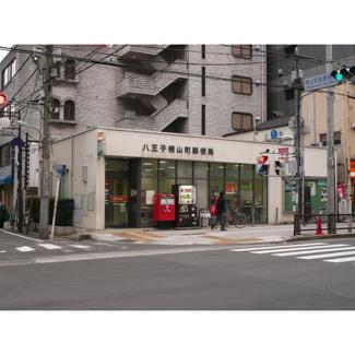 郵便局「八王子横山町郵便局まで141m」八王子横山町郵便局