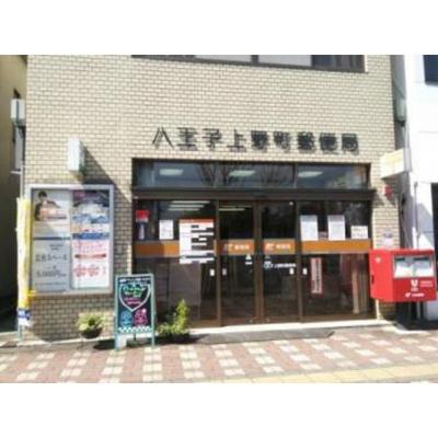 郵便局「八王子上野町郵便局まで203m」
