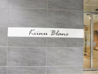 【その他】Kiinu Blanc