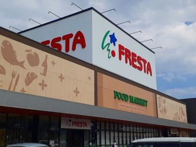 フレスタ多治米店まで500m