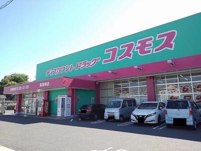 コスモス尾道東店まで350m