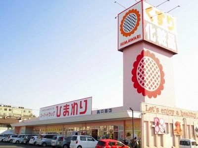 ひまわり春日東店まで210m