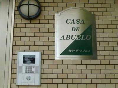 【その他】カサ・デ・アブエロ