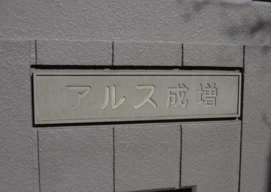 【その他】東急ドエルアルス成増