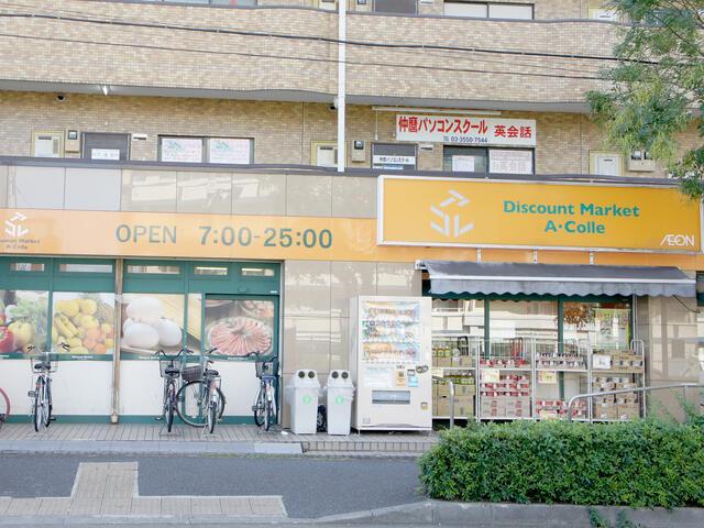 アコレ平和台駅前店まで963m