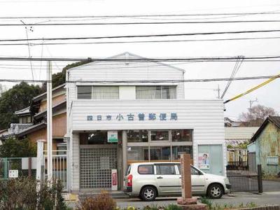 四日市小古曽郵便局まで500m