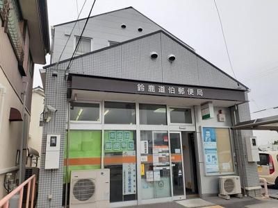 鈴鹿道伯郵便局まで400m