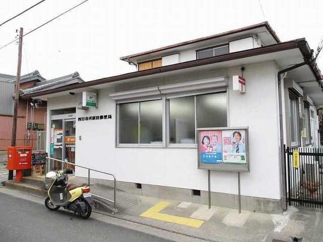 河原田郵便局まで270m