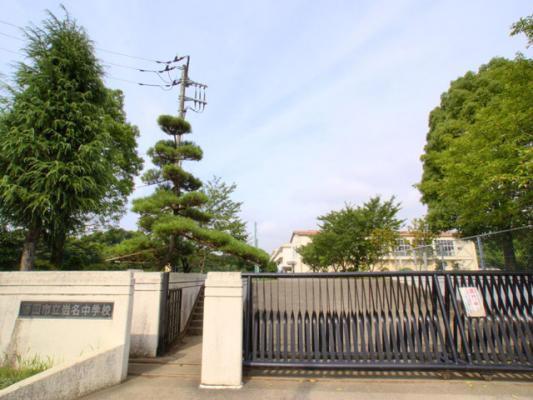 野田市立岩名中学校