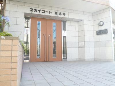 【エントランス】スカイコート恵比寿