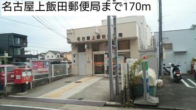 名古屋上飯田郵便局まで170m