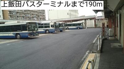 上飯田バスターミナルまで190m