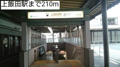 上飯田駅まで210m